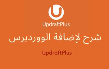 شرح UpdraftPlus