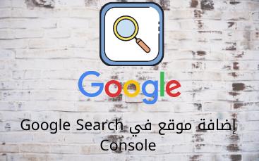 إضافة موقع في Google Search Console
