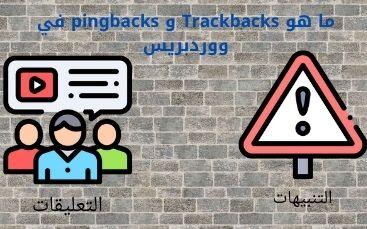 ما هو Trackbacks و pingbacks في ووردبريس