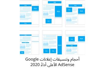 أحجام وتنسيقات إعلانات Google AdSense الأعلى أداءً 2020