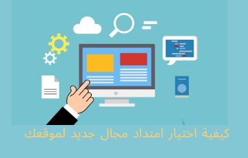 كيفية اختيار امتداد مجال جديد لموقعك على الويب مع الإيجابيات والسلبيات 2020