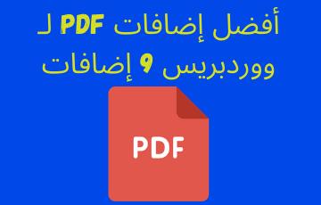 أفضل إضافات PDF لـ ووردبريس 9 إضافات
