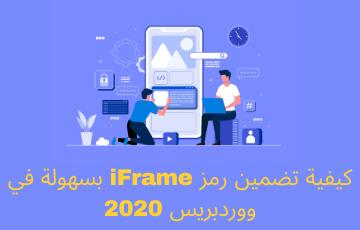 كيفية تضمين رمز iFrame بسهولة في ووردبريس 2020