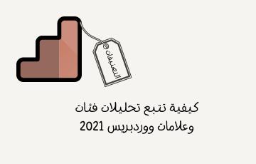 كيفية تتبع تحليلات فئات و علامات ووردبريس 2021