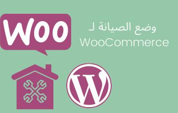 كيفية تمكين وضع الصيانة لـ WooCommerce 2021