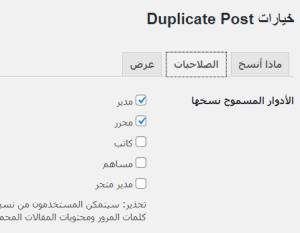 اعدادات Duplicate Post