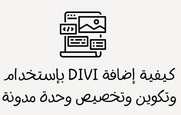 بإستخدام DIVI كيفية إضافة وتكوين وتخصيص وحدة مدونة