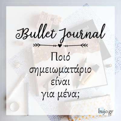 Bullet journal: ποιό σημειωματάριο είναι για μένα;