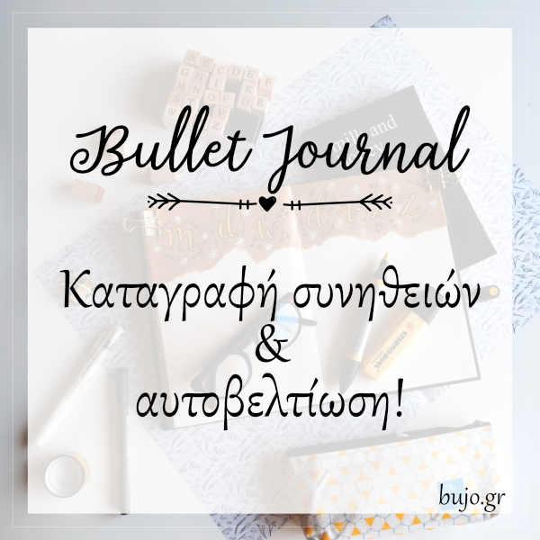 Bullet journal και αυτοβελτίωση