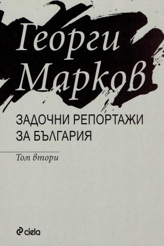 Задочни репортажи, том 2 - Георги Марков