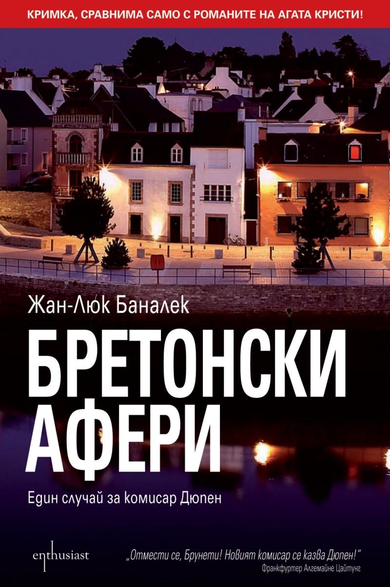 Бретонски афери - Жан-Люк Баналек