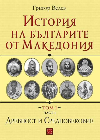 История на българите от Македония, том 1, част 1 - Древност и Средновековие