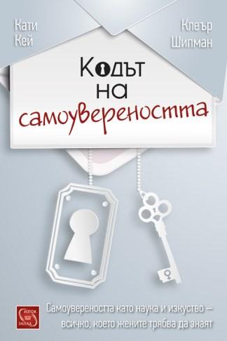 Кодът на самоувереността - Кати Кей и Клеър Шипма
