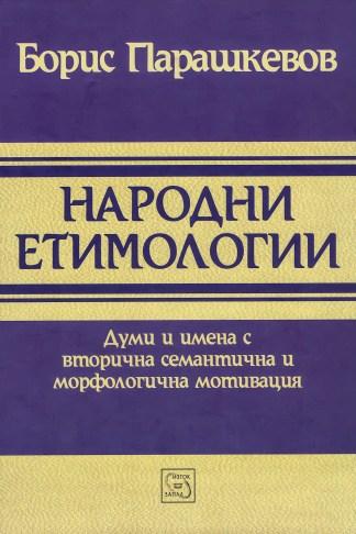 Народни етимологии - Борис Парашке