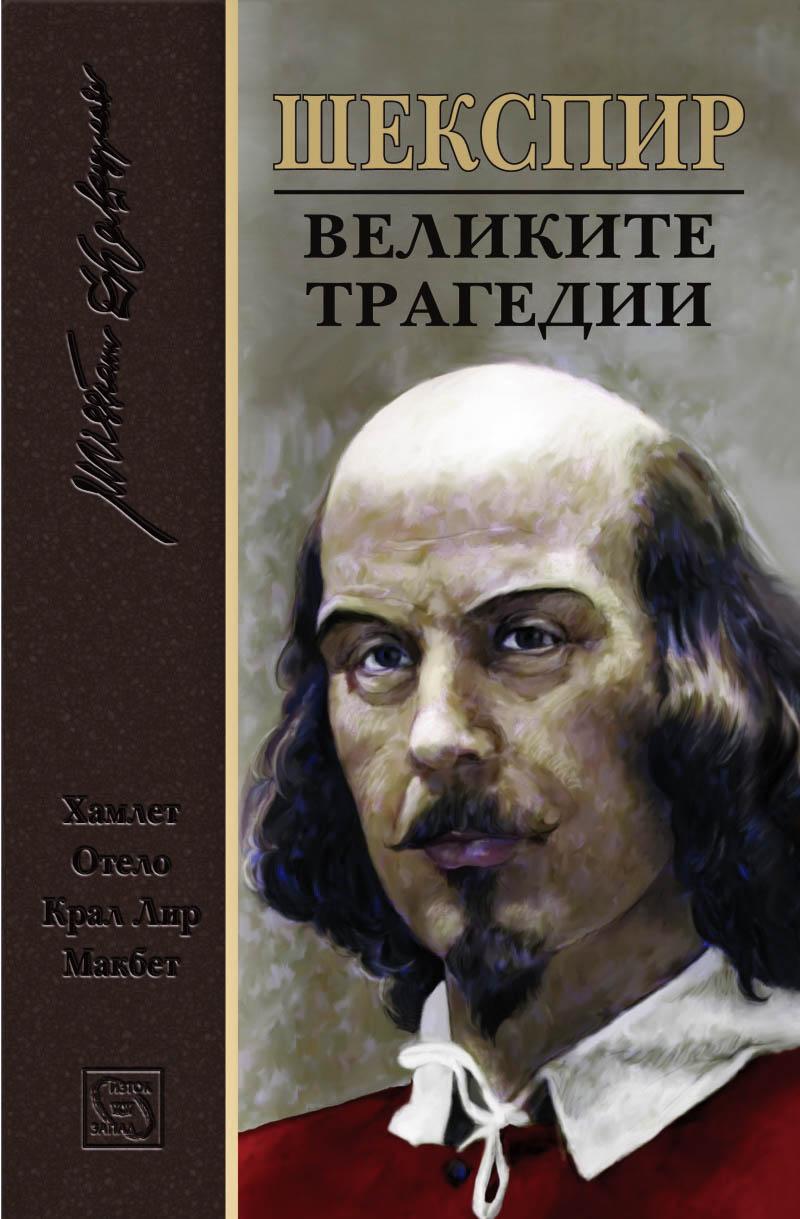 Великите трагедии - У. Шекспир