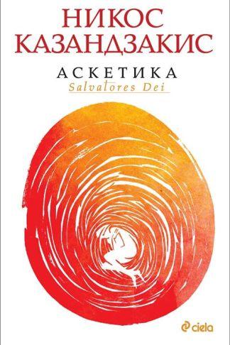 Аскетика - Никос Казандзакис