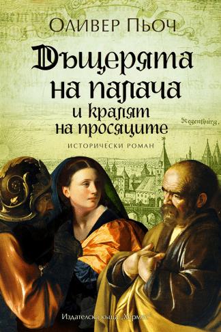 Дъщерята на палача и кралят на просяците - Оливер Пьоч
