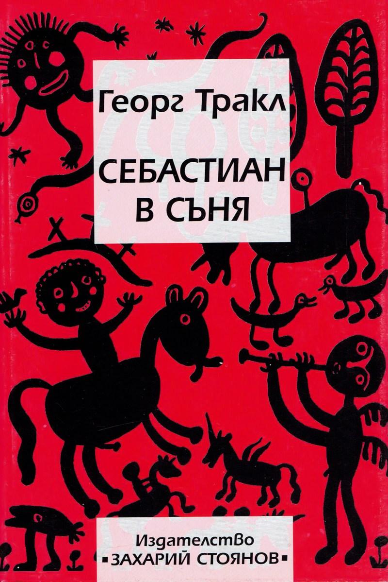 Себастиан в съня - Георг Тракл
