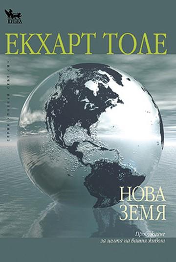 Нова земя - Екхарт Толе
