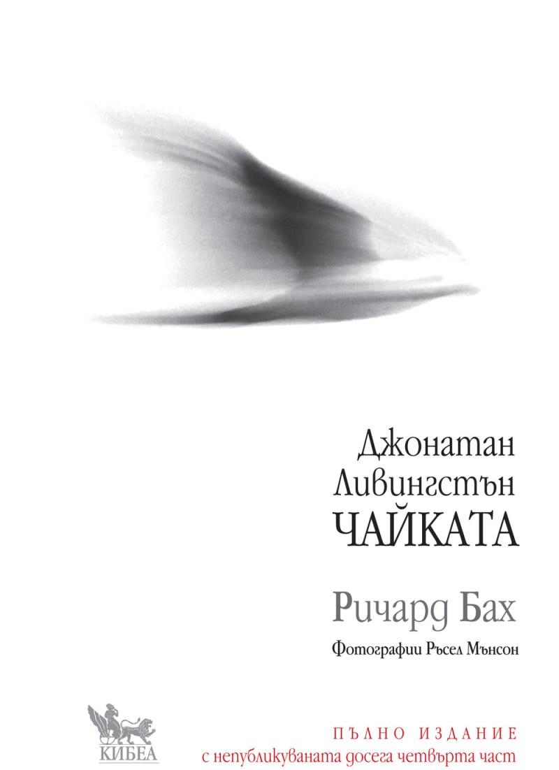 Джонатан Ливингстън ЧАЙКАТА (пълно издание) - Ричард Бах