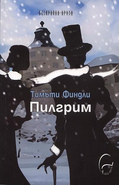 Пилгрим - Тимъти Финдли
