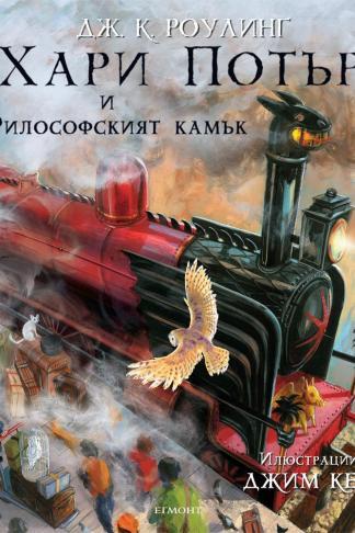 Хари Потър и Философският камък - илюстровано издание - Джоан К. Роулинг