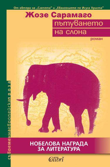 Пътуването на слона - Жозе Сарамаго