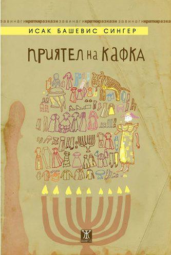 Приятел на Кафка - Исак Башевис Сингер