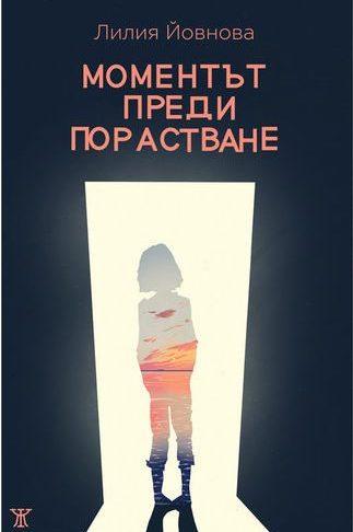 Моментът преди порастване - Лилия Йовнова