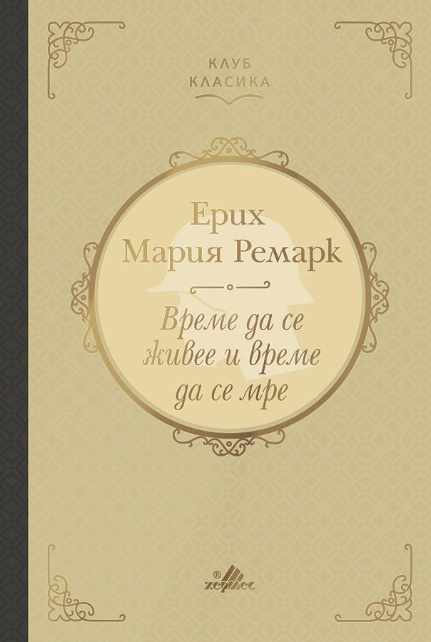 Време да се живее и време да се мре - Ерих Мария Ремарк