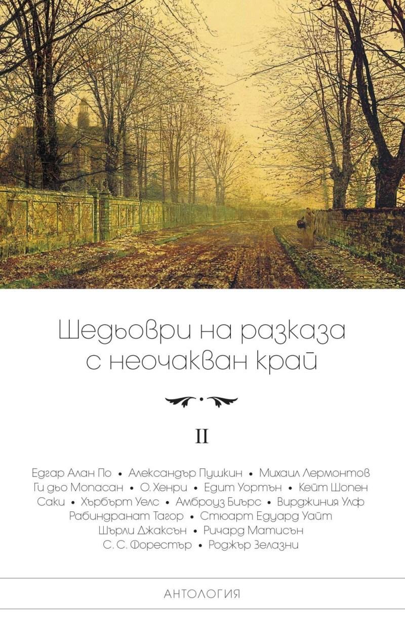 Шедьоври на разказа с неочакван край, том 2