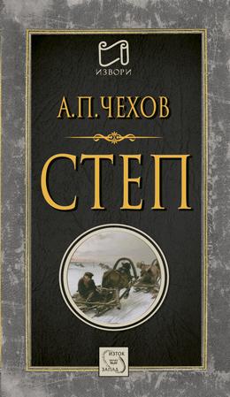 Степ - Антон Павлович Чехов