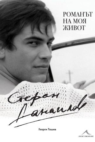 Стефан Данаилов - Романът на моя живот