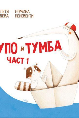 Лупо и Тумба, част 1 - Петя Кокудева