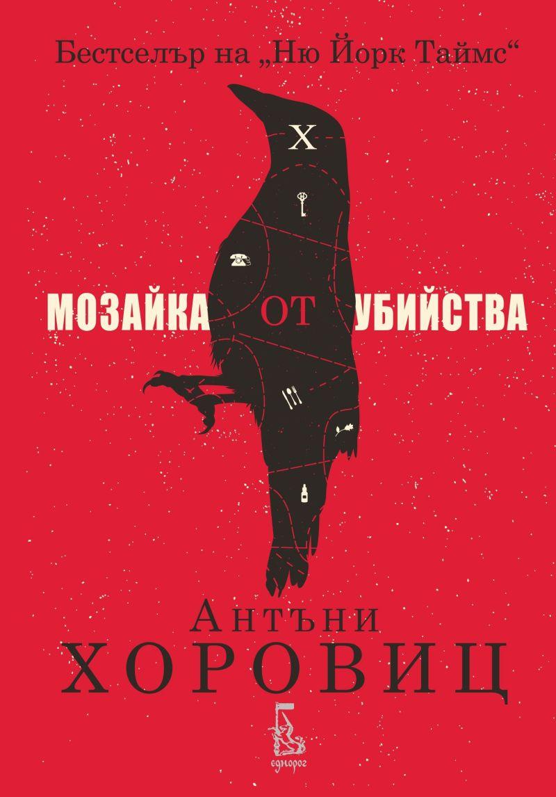 Мозайка от убийства - Антъни Хоровиц