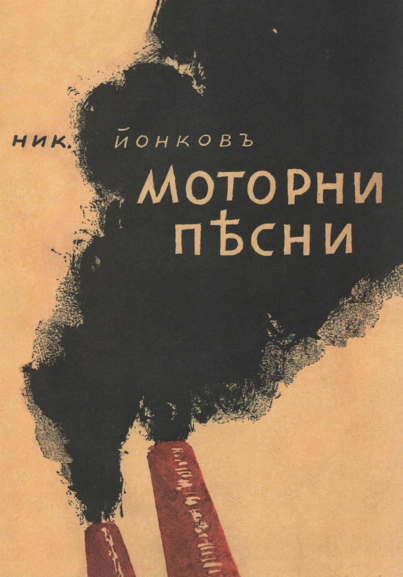 Моторни песни - Никола Вапцаров