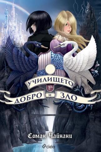 Училището за Добро и Зло
