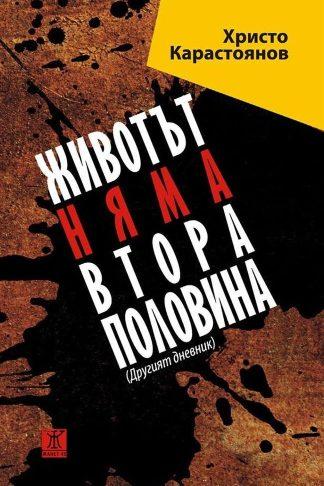 Животът няма втора половина - Христо Карастоянов