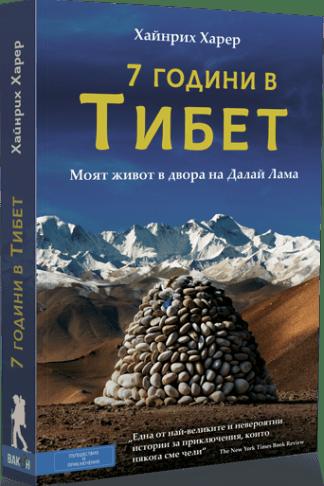 7 години в Тибет - Хайнрих Харер