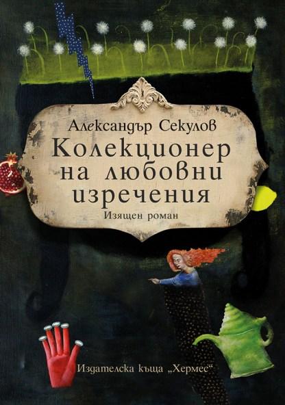 Колекционер на любовни изречения - Александър Секулов