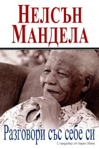 Разговори със себе си - Нелсън Мандела