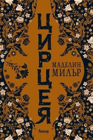 Цирцея - Маделин Милър