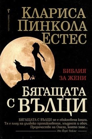 Бягащата с вълци - Клариса Пинкола Естес