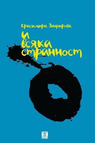И всяка странност - Красимира Зафирова