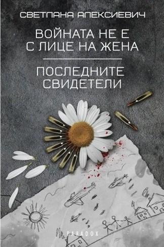 Войната не е с лице на жена - Светлана Алексиевич