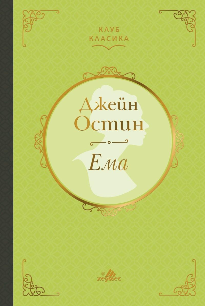 Ема - Джейн Остин