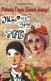 Животът пред теб - Ромен Гари (Емил Ажар)