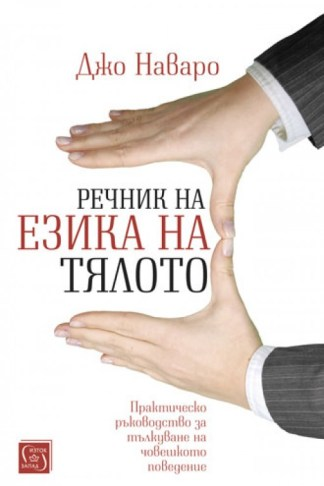 Речник на езика на тялото - Джо Наваро