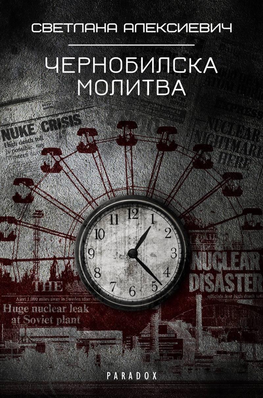 Чернобилска молитва - Светлана Алексиевич