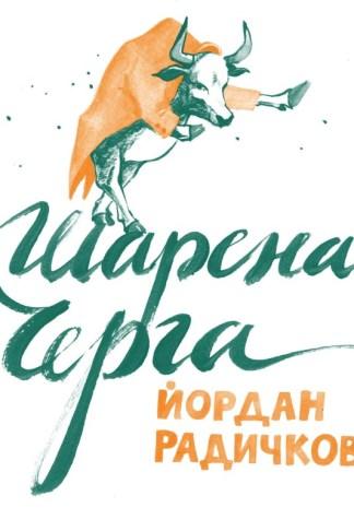 Шарена черга - Йордан Радичков
